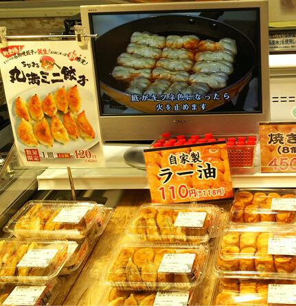 イオン古河店で販売されている丸満製お弁当