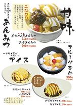 デザート・甘味