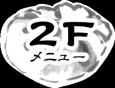 2Fメニュー