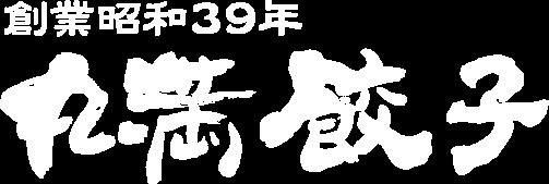 創業昭和39年 丸満餃子