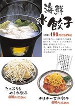 水餃子・蒸餃子・一品料理