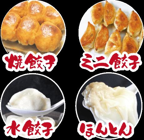 丸満の餃子4種類!